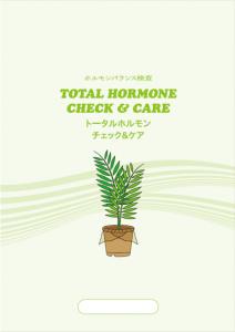 hormone_top1-212x300