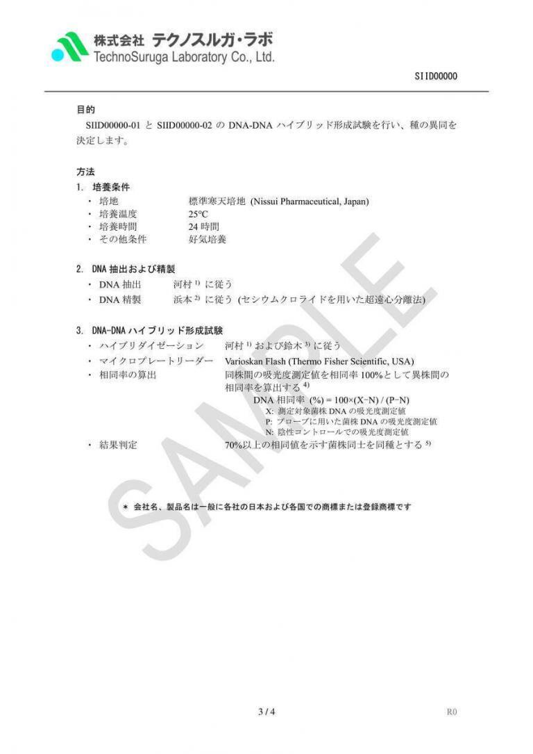 SAMPLE/DNA-DNAハイブリダイゼーション試験報告書v4