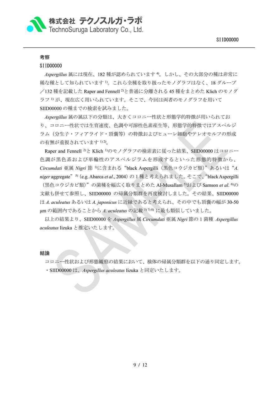 SAMPLE/カビ第二段階試験報告書 V3